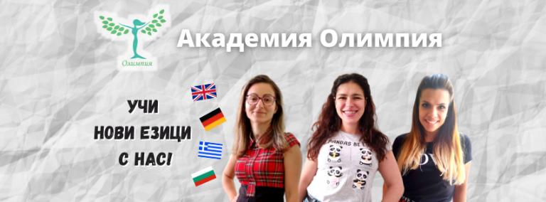 """7 причини """"защо"""" да изберем езикова академия Олимпия"""