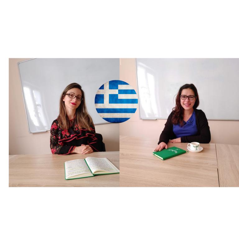 Курсове по гръцки език през март