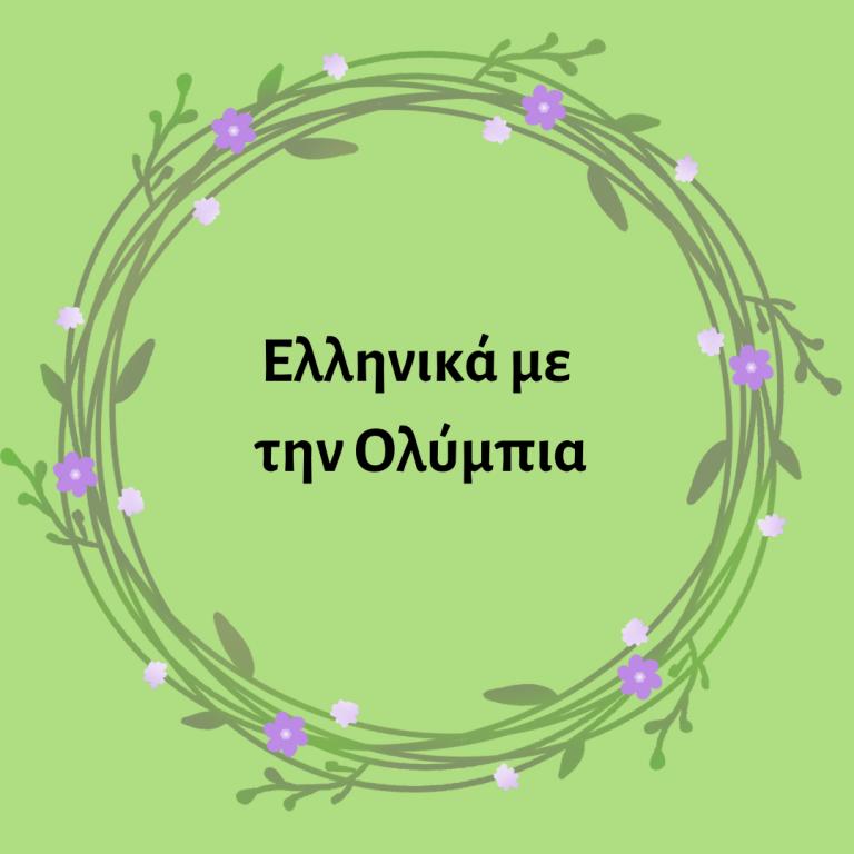 Опреснителни курсове по гръцки език